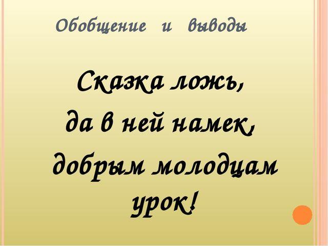 Обобщение и выводы Сказка ложь, да в ней намек, добрым молодцам урок!