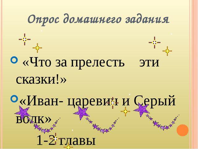Опрос домашнего задания «Что за прелесть эти сказки!» «Иван- царевич и Серый...