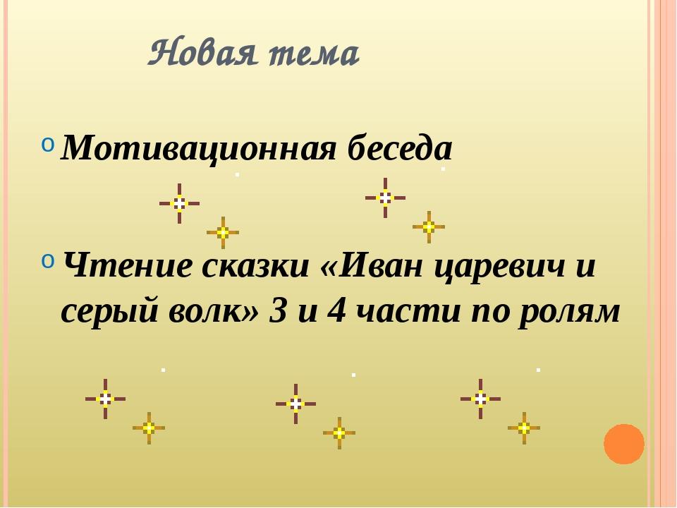 Новая тема Мотивационная беседа Чтение сказки «Иван царевич и серый волк» 3...