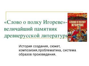 «Слово о полку Игореве»- величайший памятник древнерусской литературы. Истори