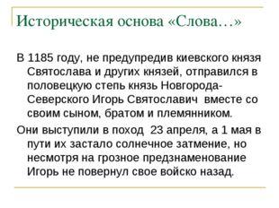 Историческая основа «Слова…» В 1185 году, не предупредив киевского князя Свят