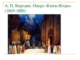 А. П. Бородин. Опера «Князь Игорь» (1869-1886)
