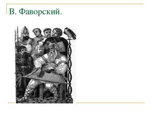 В. Фаворский.