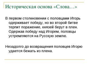 Историческая основа «Слова…» В первом столкновении с половцами Игорь одержива
