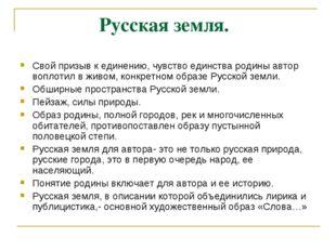 Русская земля. Свой призыв к единению, чувство единства родины автор воплоти