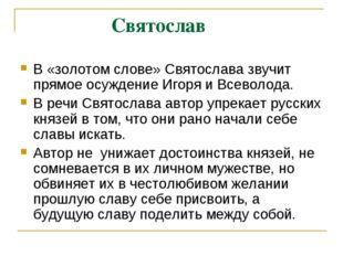 Святослав В «золотом слове» Святослава звучит прямое осуждение Игоря и Всево