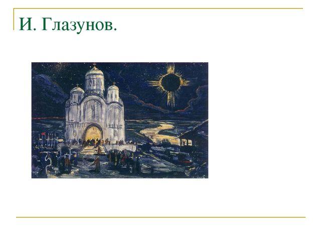 И. Глазунов.