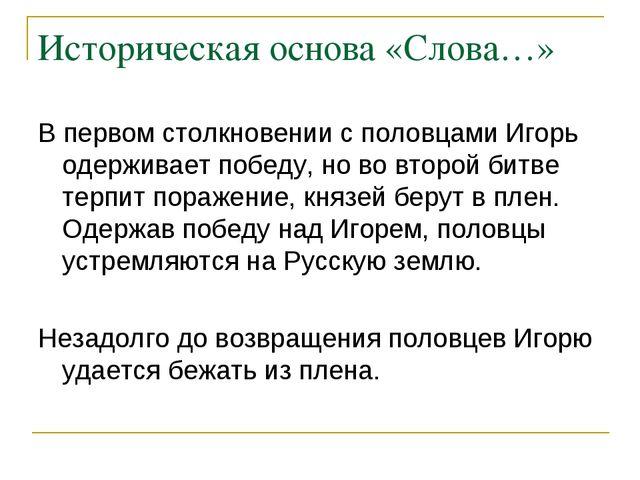 Историческая основа «Слова…» В первом столкновении с половцами Игорь одержива...
