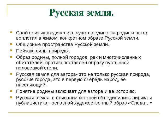Русская земля. Свой призыв к единению, чувство единства родины автор воплоти...