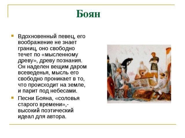 Боян Вдохновенный певец, его воображение не знает границ, оно свободно течет...