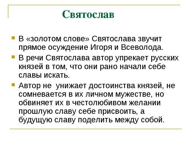Святослав В «золотом слове» Святослава звучит прямое осуждение Игоря и Всево...