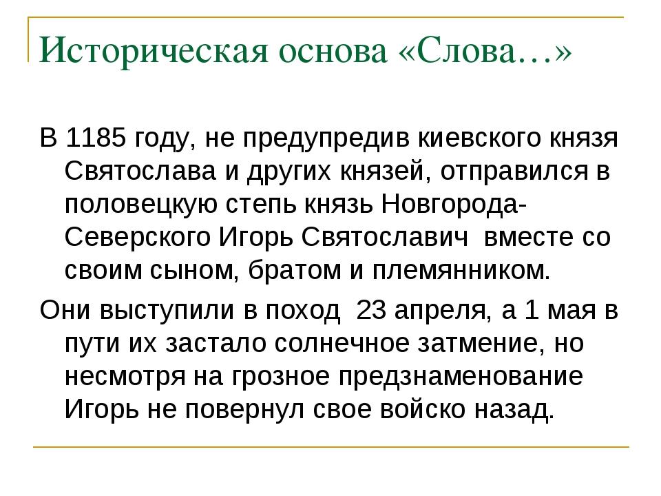 Историческая основа «Слова…» В 1185 году, не предупредив киевского князя Свят...