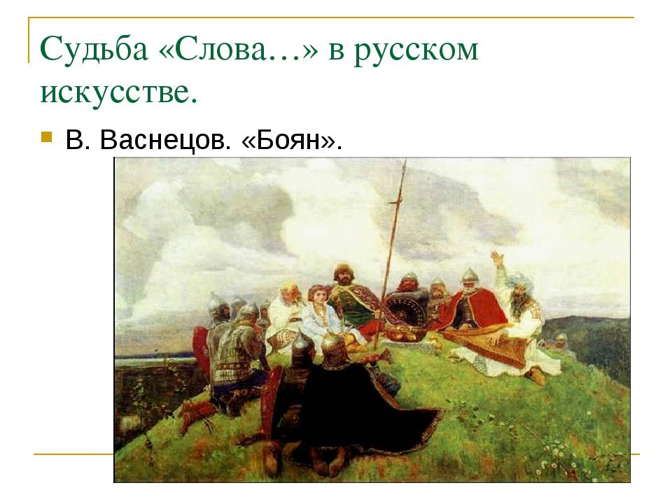 Судьба «Слова…» в русском искусстве. В. Васнецов. «Боян».