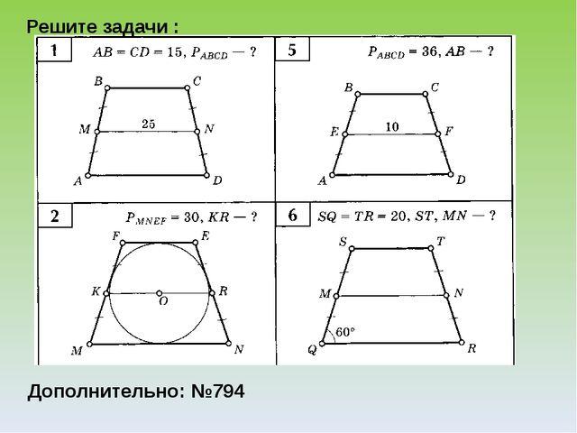 Гдз по геометрии 8 класс средняя линия треугольника и трапеции