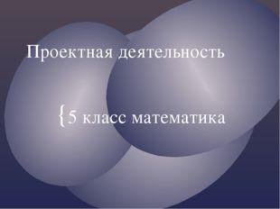 Проектная деятельность 5 класс математика {