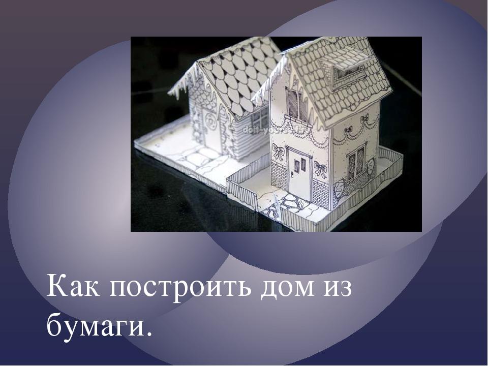 Как построить дом из бумаги.