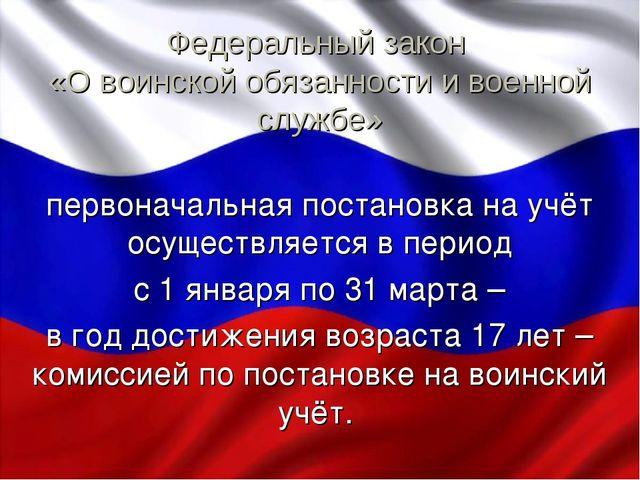 Федеральный закон «О воинской обязанности и военной службе» первоначальная по...