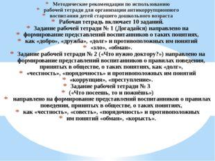 Методические рекомендации по использованию рабочей тетради для организации ан