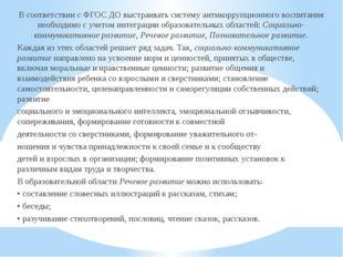 В соответствии с ФГОС ДО выстраивать систему антикоррупционного воспитания не