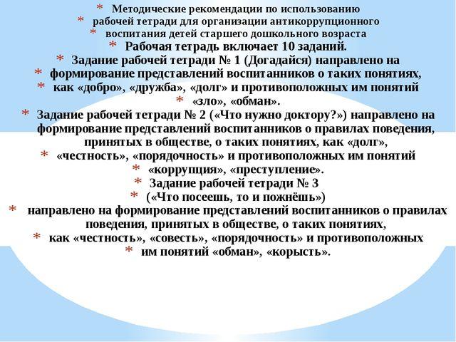 Методические рекомендации по использованию рабочей тетради для организации ан...
