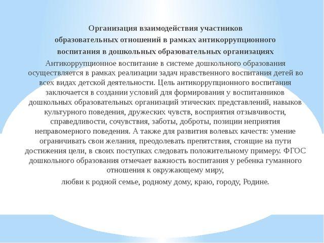 Организация взаимодействия участников образовательных отношений в рамках ант...