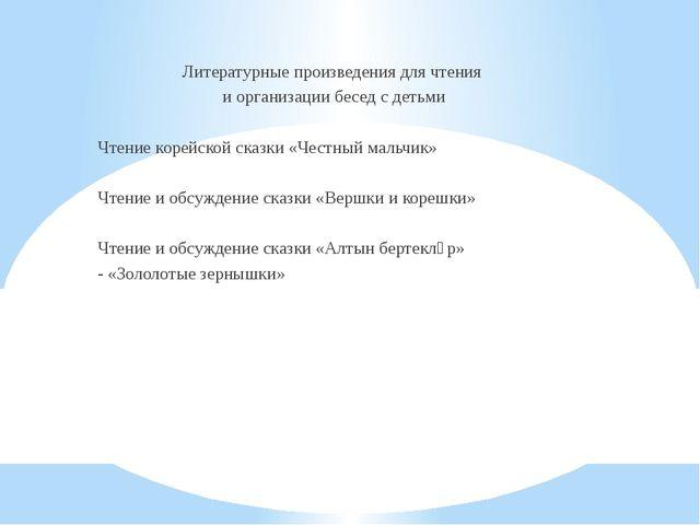 Литературные произведения для чтения и организации бесед с детьми Чтение коре...