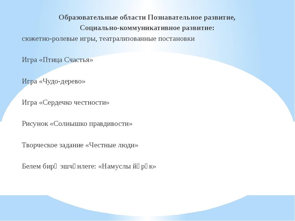 Образовательные области Познавательное развитие, Социально-коммуникативное ра...