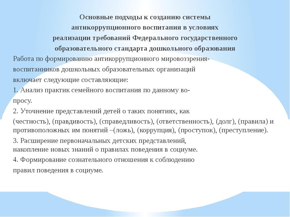 Основные подходы к созданию системы антикоррупционного воспитания в условиях...