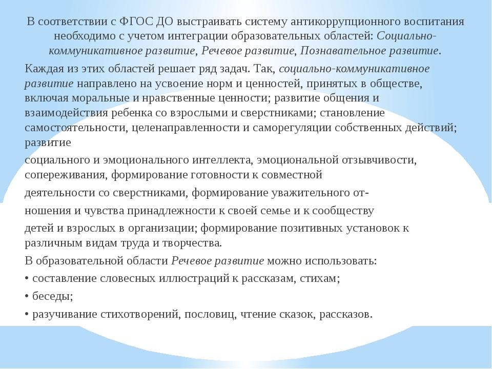 В соответствии с ФГОС ДО выстраивать систему антикоррупционного воспитания не...
