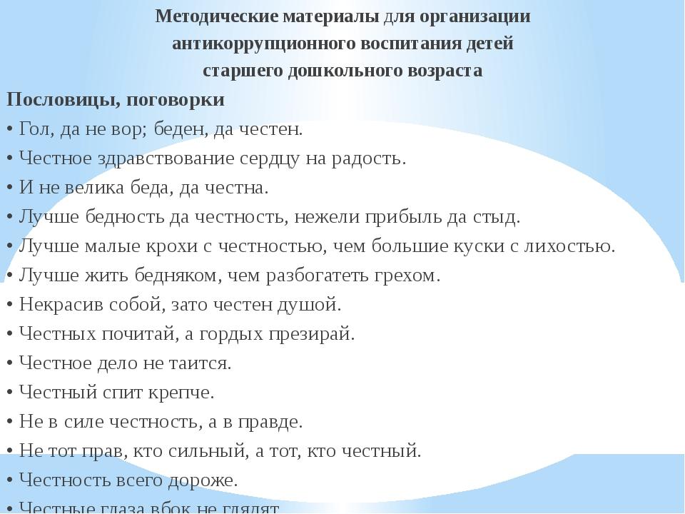 Методические материалы для организации антикоррупционного воспитания детей ст...
