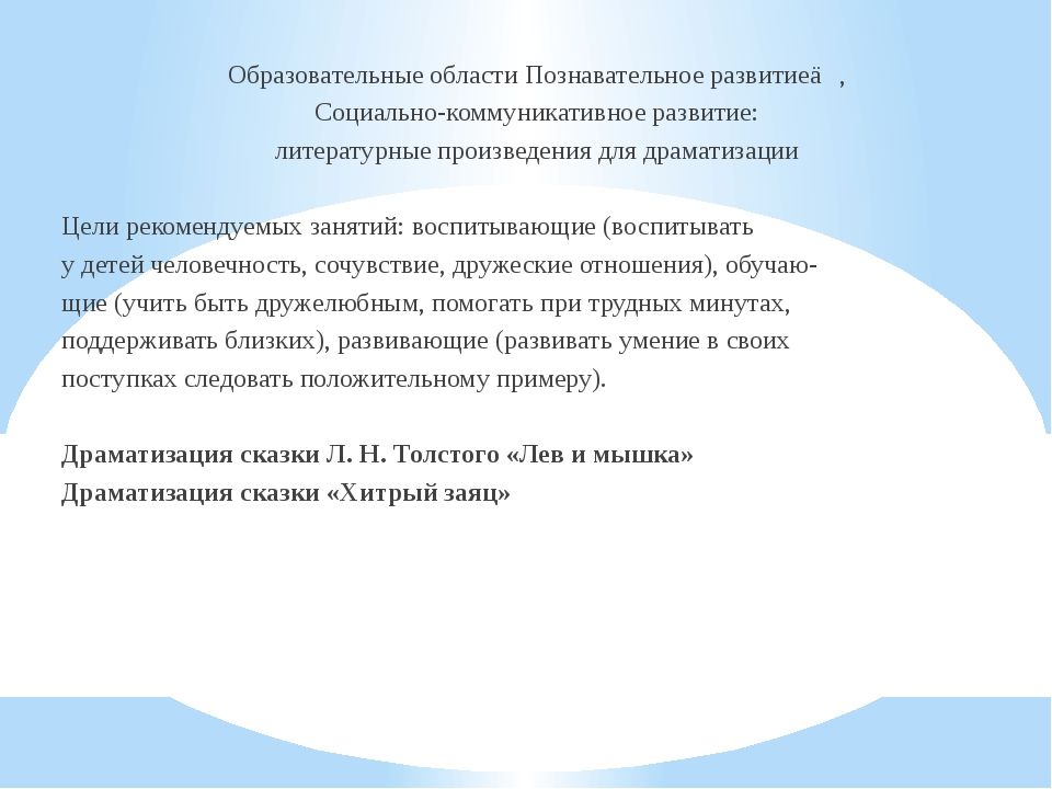 Образовательные области Познавательное развитие≫, Социально-коммуникативное...