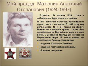 Мой прадед- Матюнин Анатолий Степанович (1924-1997) Родился 24 апреля 1924 го