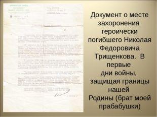Документ о месте захоронения героически погибшего Николая Федоровича Трищенк