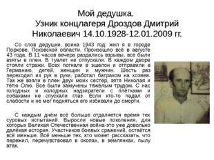 Мой дедушка. Узник концлагеря Дроздов Дмитрий Николаевич 14.10.1928-12.01.200