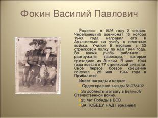 Фокин Василий Павлович Родился в 1926 году 2 января. Череповецкий военкомат 1