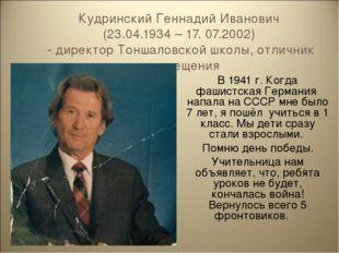 Кудринский Геннадий Иванович (23.04.1934 – 17. 07.2002) - директор Тоншаловск