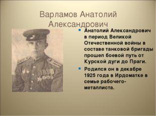 Варламов Анатолий Александрович Анатолий Александрович в период Великой Отече