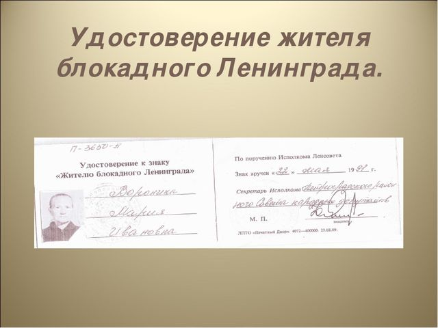 Удостоверение жителя блокадного Ленинграда.