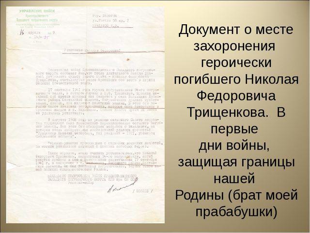 Документ о месте захоронения героически погибшего Николая Федоровича Трищенк...