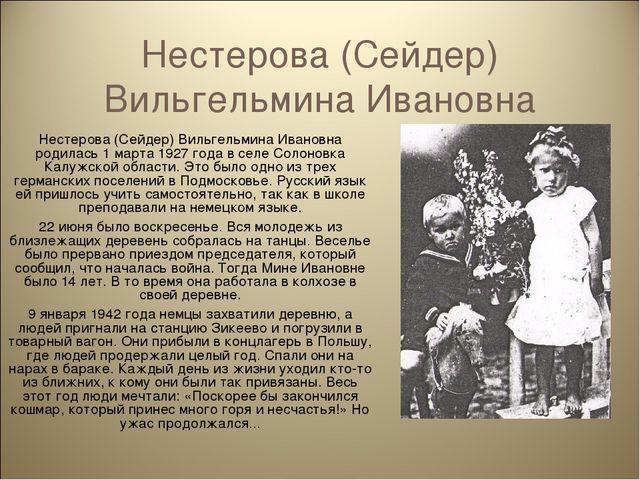 Нестерова (Сейдер) Вильгельмина Ивановна Нестерова (Сейдер) Вильгельмина Иван...
