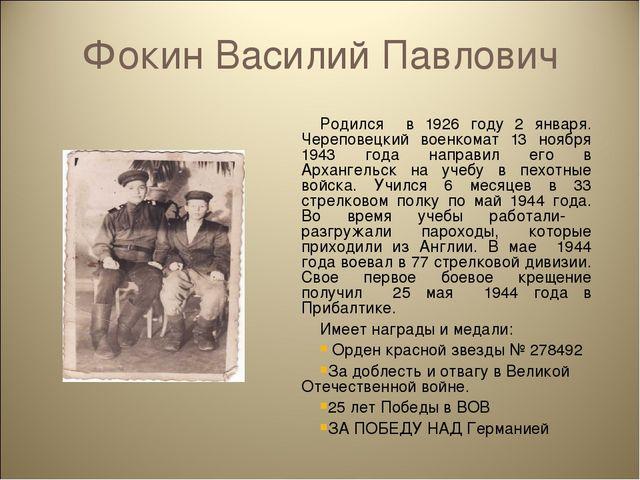 Фокин Василий Павлович Родился в 1926 году 2 января. Череповецкий военкомат 1...