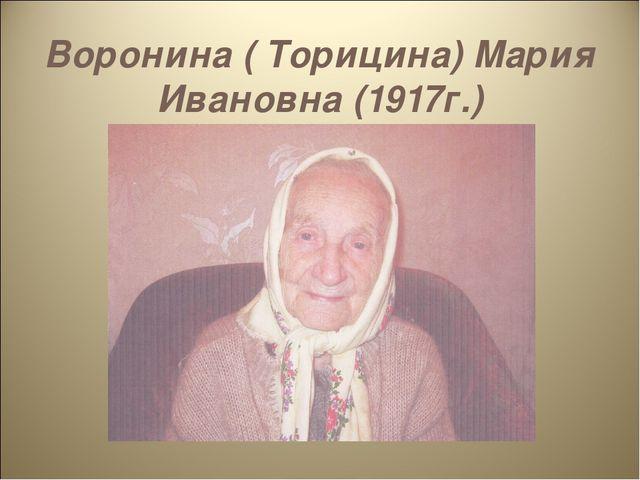 Воронина ( Торицина) Мария Ивановна (1917г.)