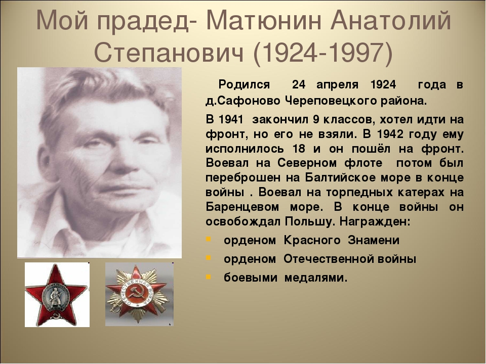 Мой прадед- Матюнин Анатолий Степанович (1924-1997) Родился 24 апреля 1924 го...