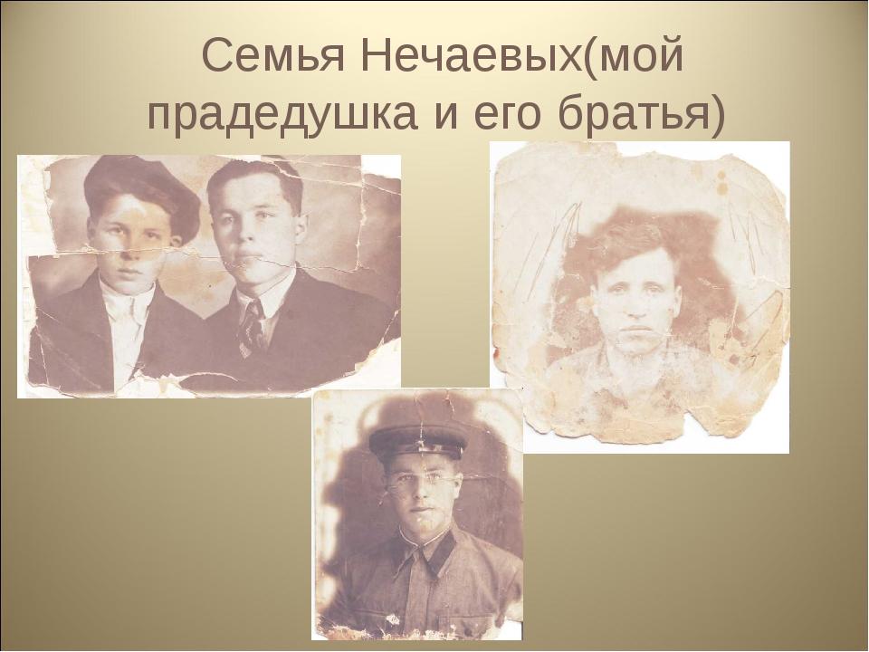 Семья Нечаевых(мой прадедушка и его братья)