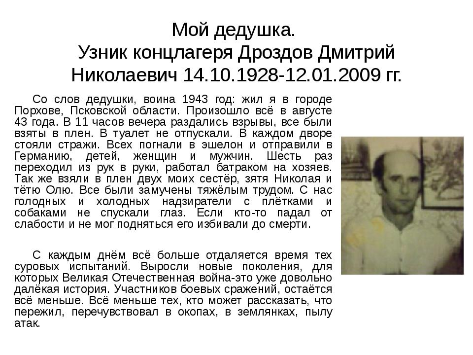 Мой дедушка. Узник концлагеря Дроздов Дмитрий Николаевич 14.10.1928-12.01.200...