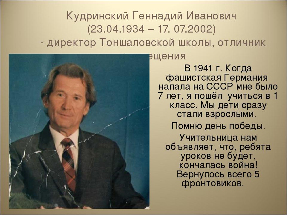 Кудринский Геннадий Иванович (23.04.1934 – 17. 07.2002) - директор Тоншаловск...