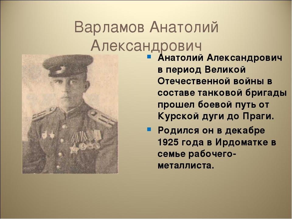 Варламов Анатолий Александрович Анатолий Александрович в период Великой Отече...