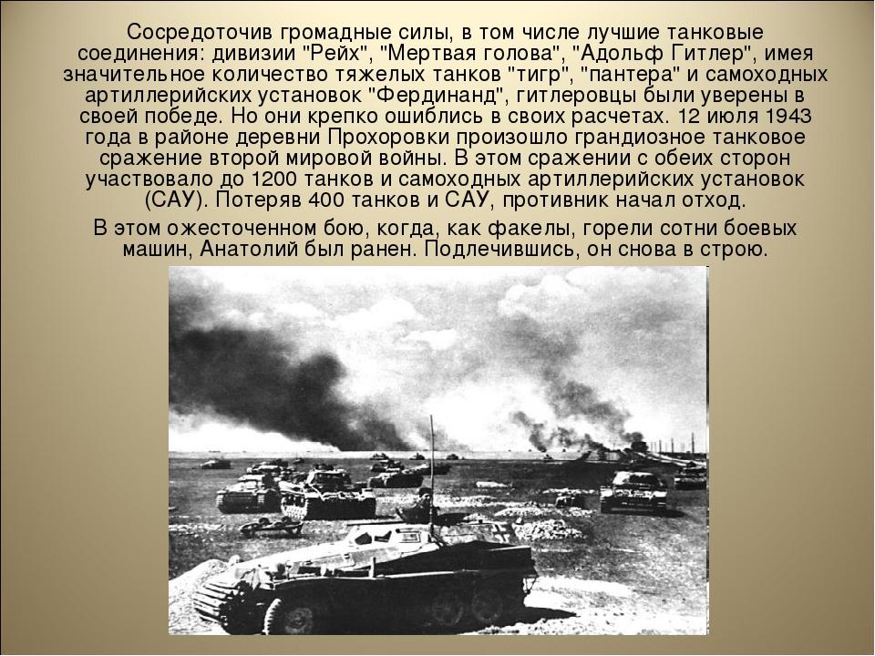 Сосредоточив громадные силы, в том числе лучшие танковые соединения: дивизии...