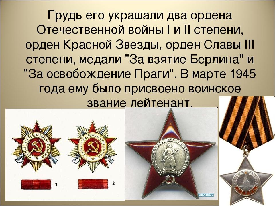 Грудь его украшали два ордена Отечественной войны I и II степени, орден Красн...