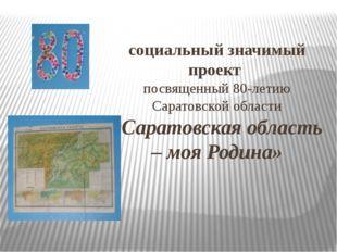 социальный значимый проект посвященный 80-летию Саратовской области «Саратовс